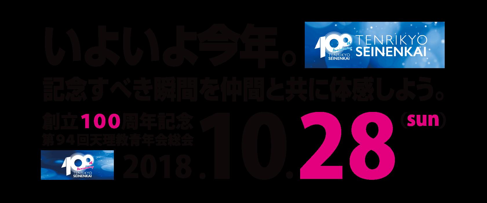 創立100周年記念総会