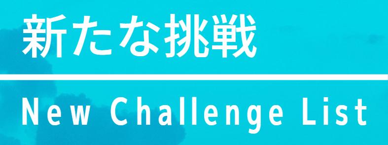 新たな挑戦
