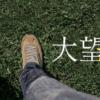 大望7月号 駒崎弘樹氏インタビュー