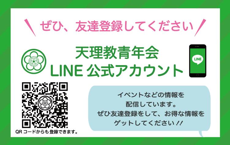 青年会公式LINE友達登録