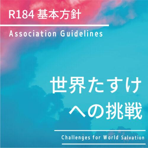 R184基本方針